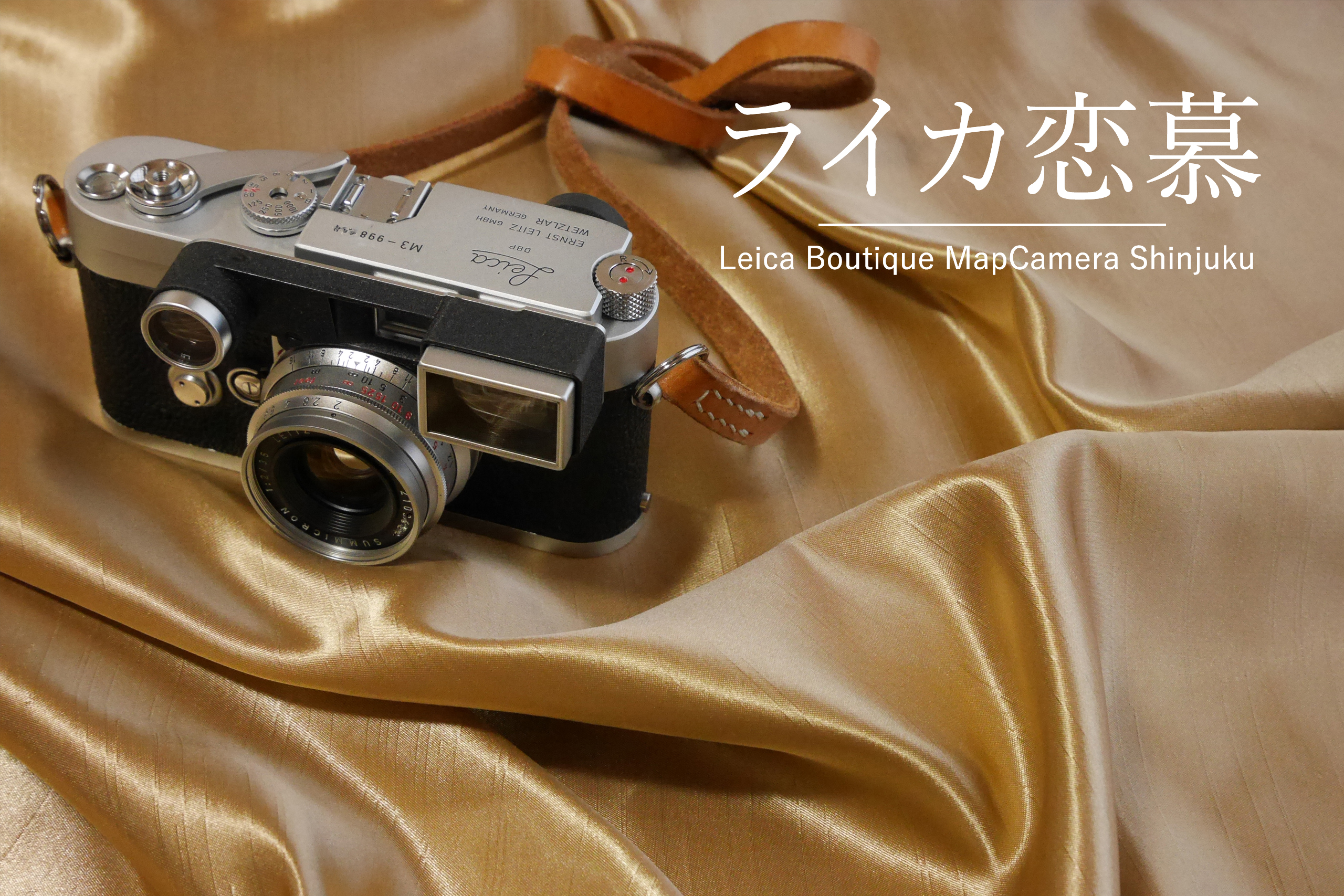【Leica Boutique MapCamera Shinjuku 8th】私のM3愛