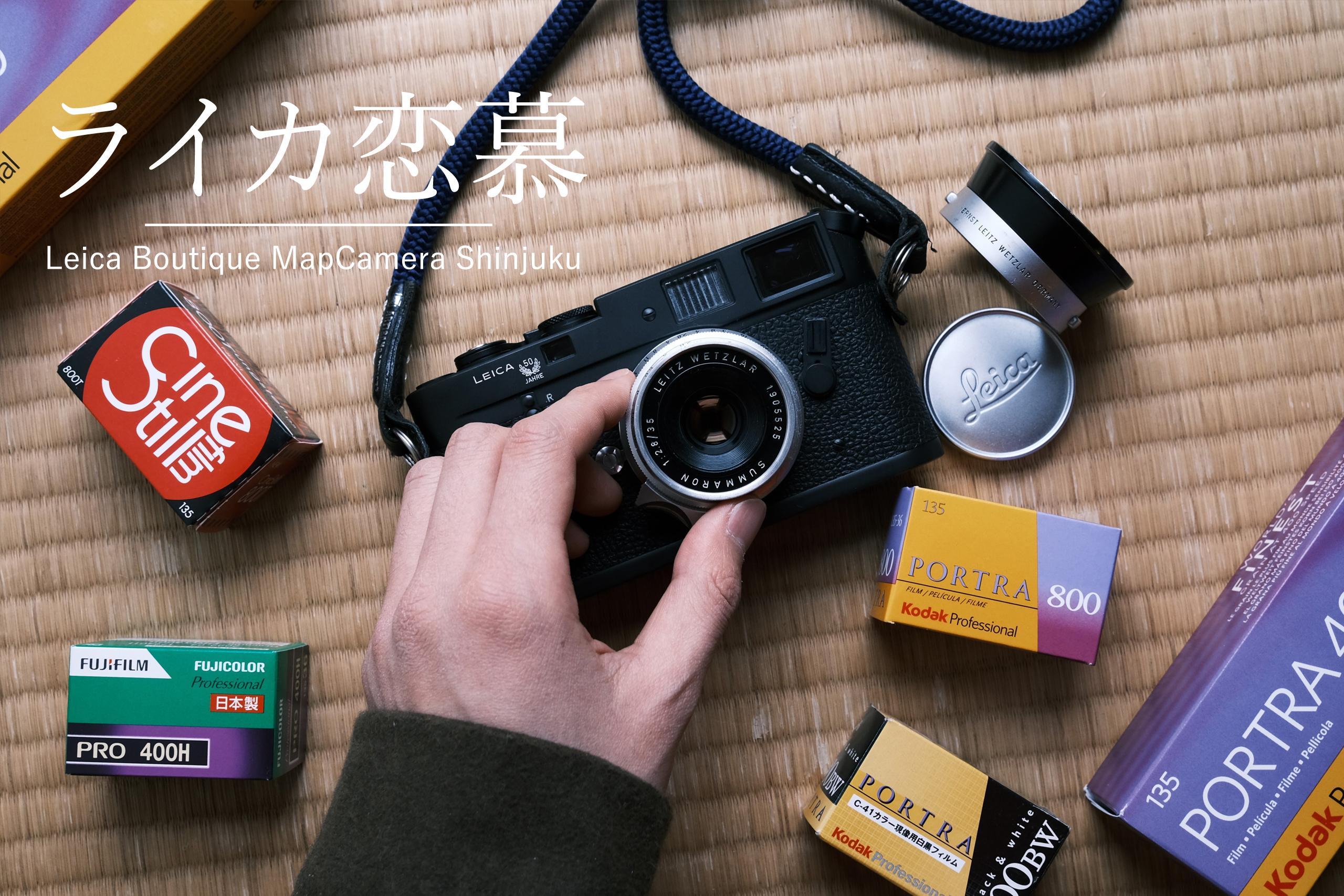 【Leica Boutique MapCamera Shinjuku 8th】私のM4 50JAHRE愛