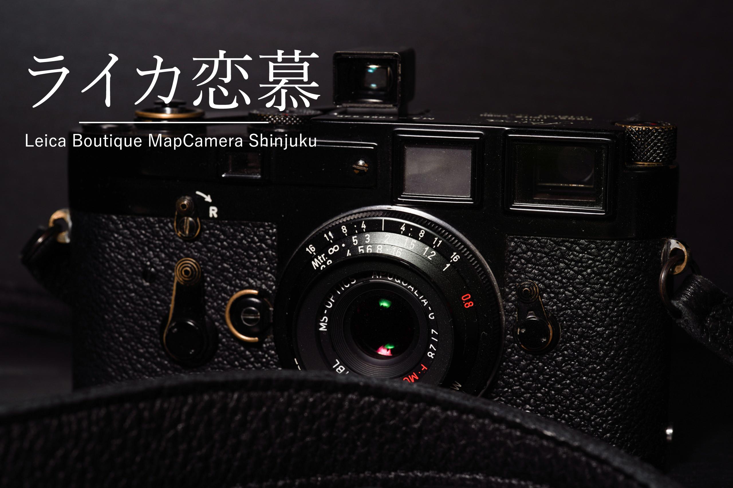 【Leica Boutique MapCamera Shinjuku 8th】私のM3ブラック愛