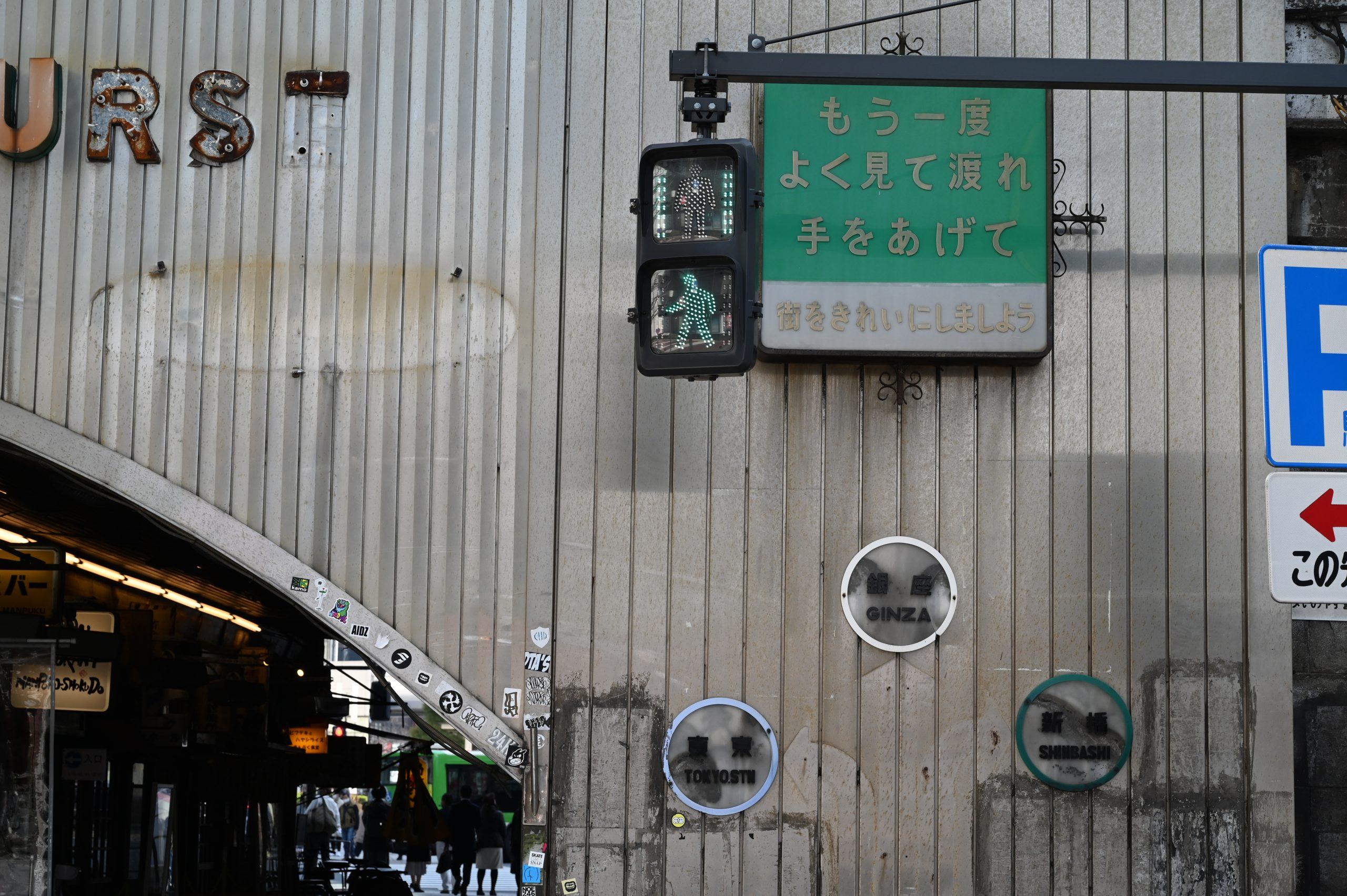 【Nikon】Z6を使ってみる 東京駅~銀座~豊洲散歩