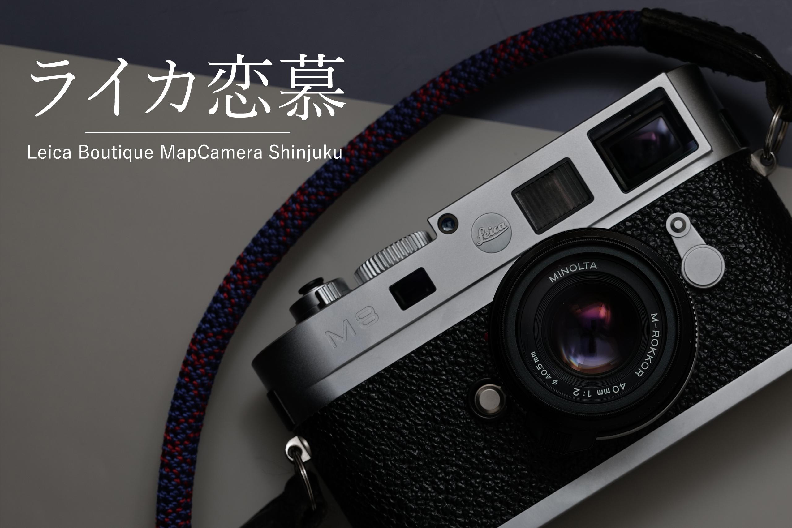 【Leica Boutique MapCamera Shinjuku 8th】私のM6とR6.2愛/M8愛