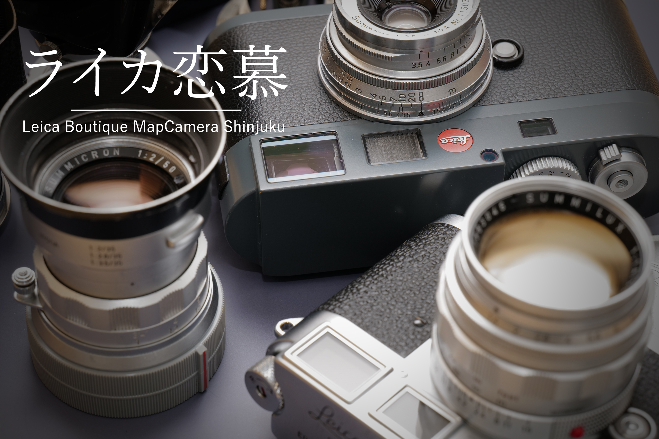 【Leica Boutique 8th】私のライカM3/M-E愛