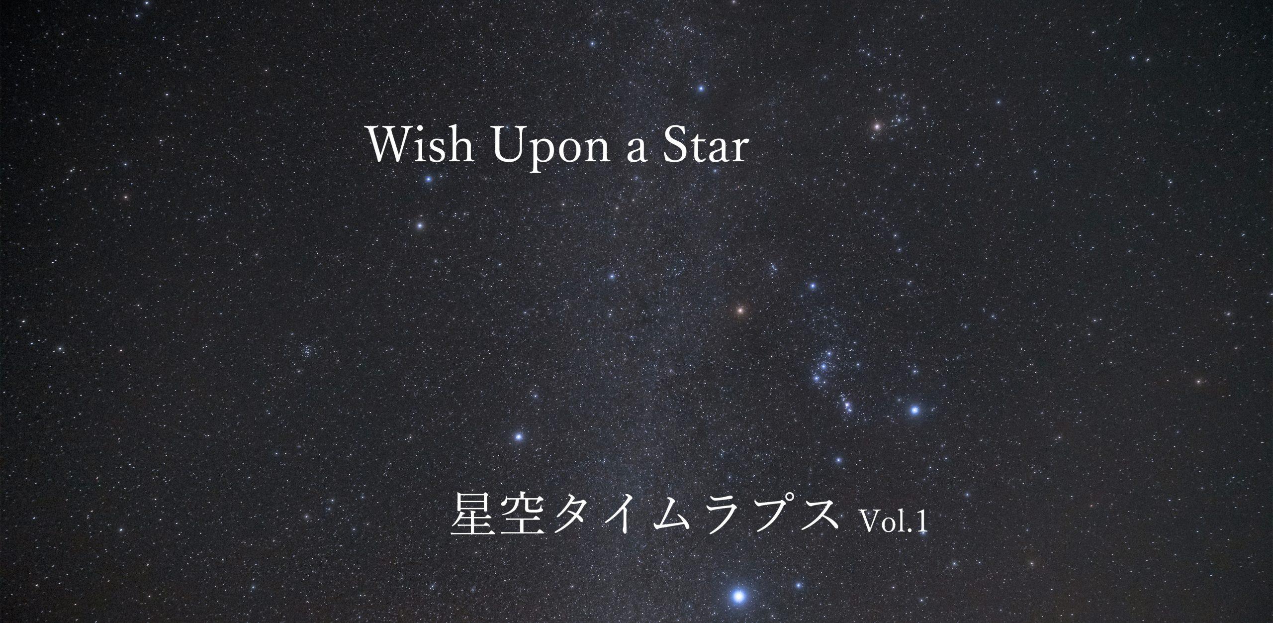 【Wish Upon a Star】星空タイムラプス Vol.1