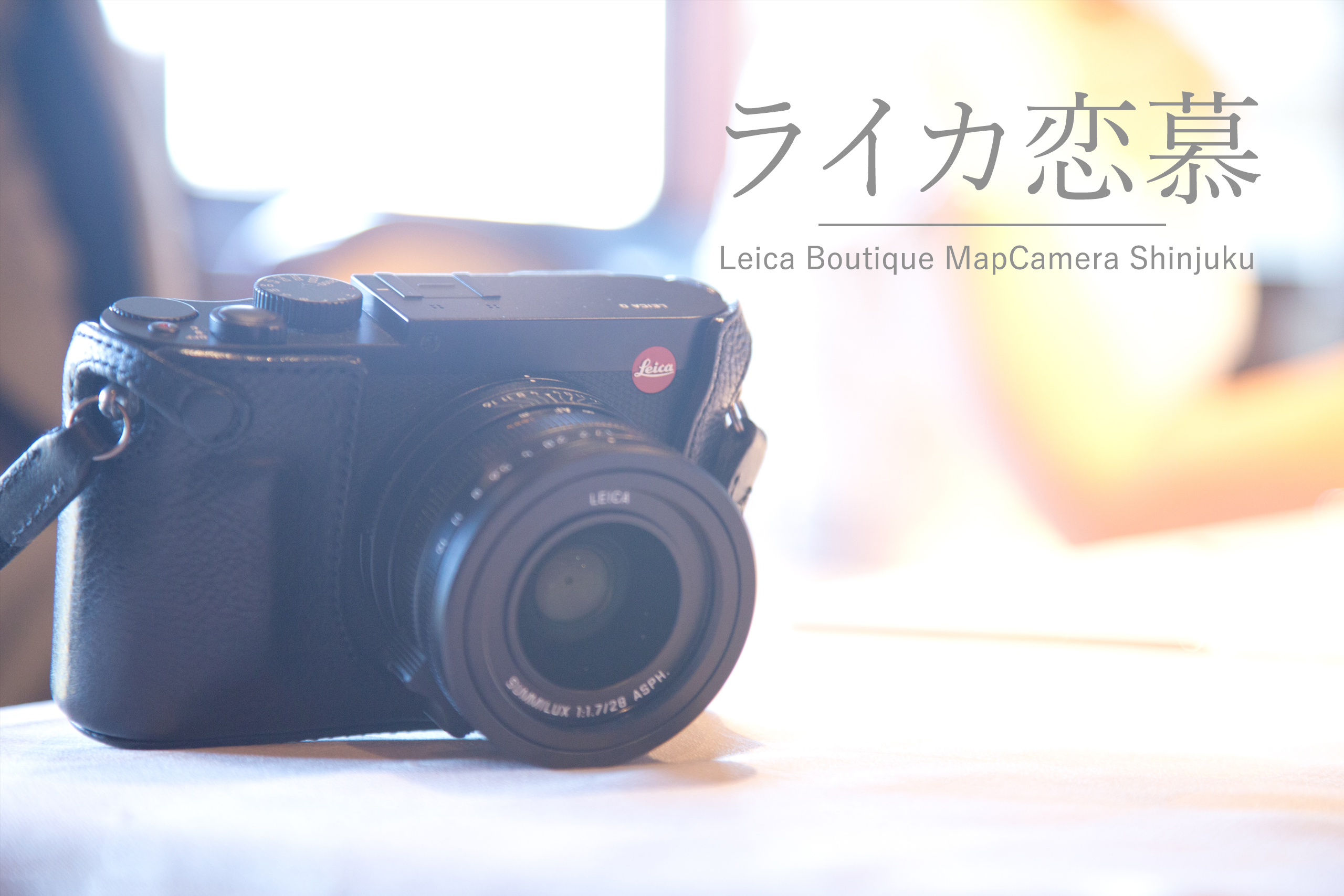 【Leica Boutique MapCamera Shinjuku 8th】私のQ愛