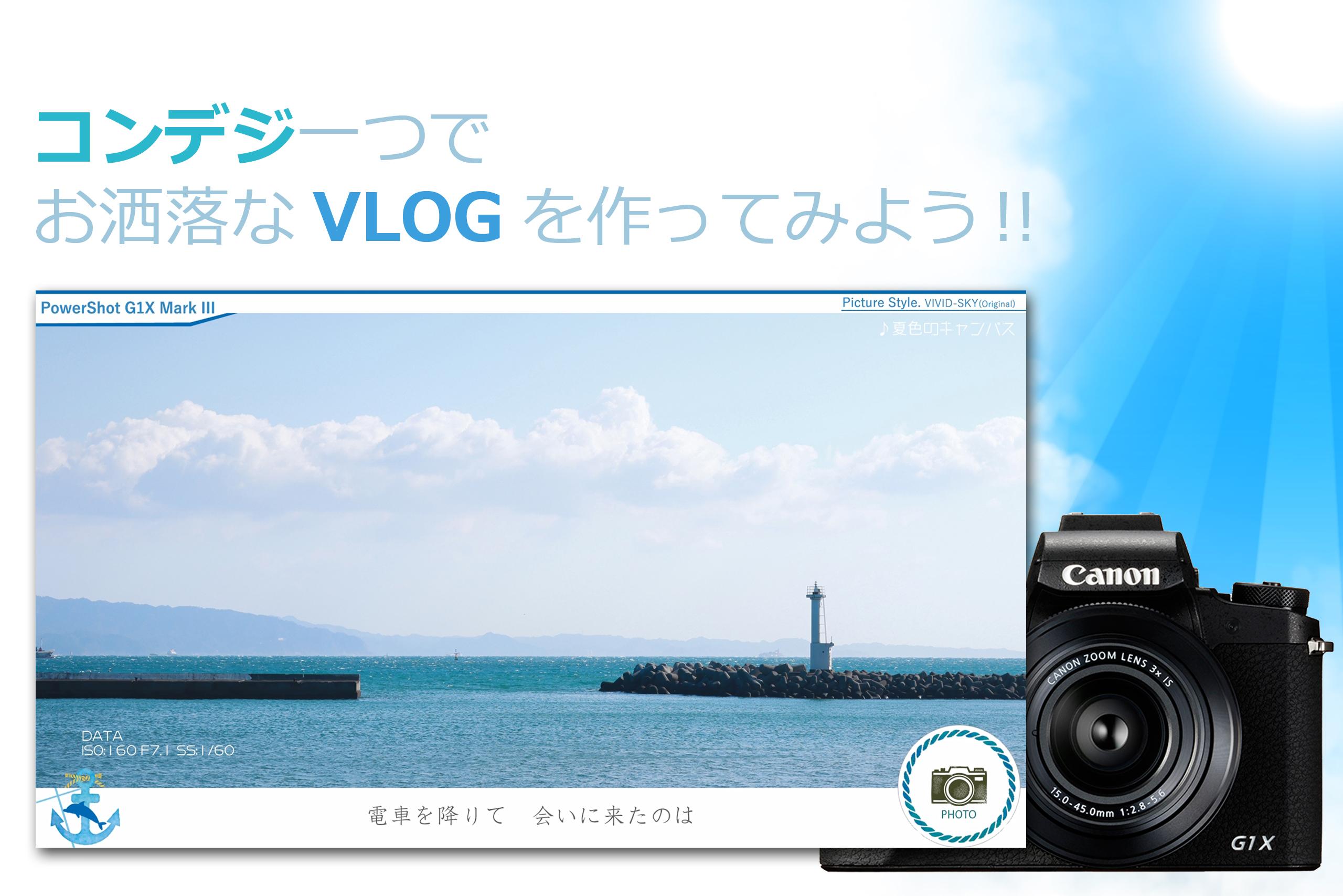 【Canon】初心者でもカメラ1つでお洒落なVLOGが作れる、3つのコツ