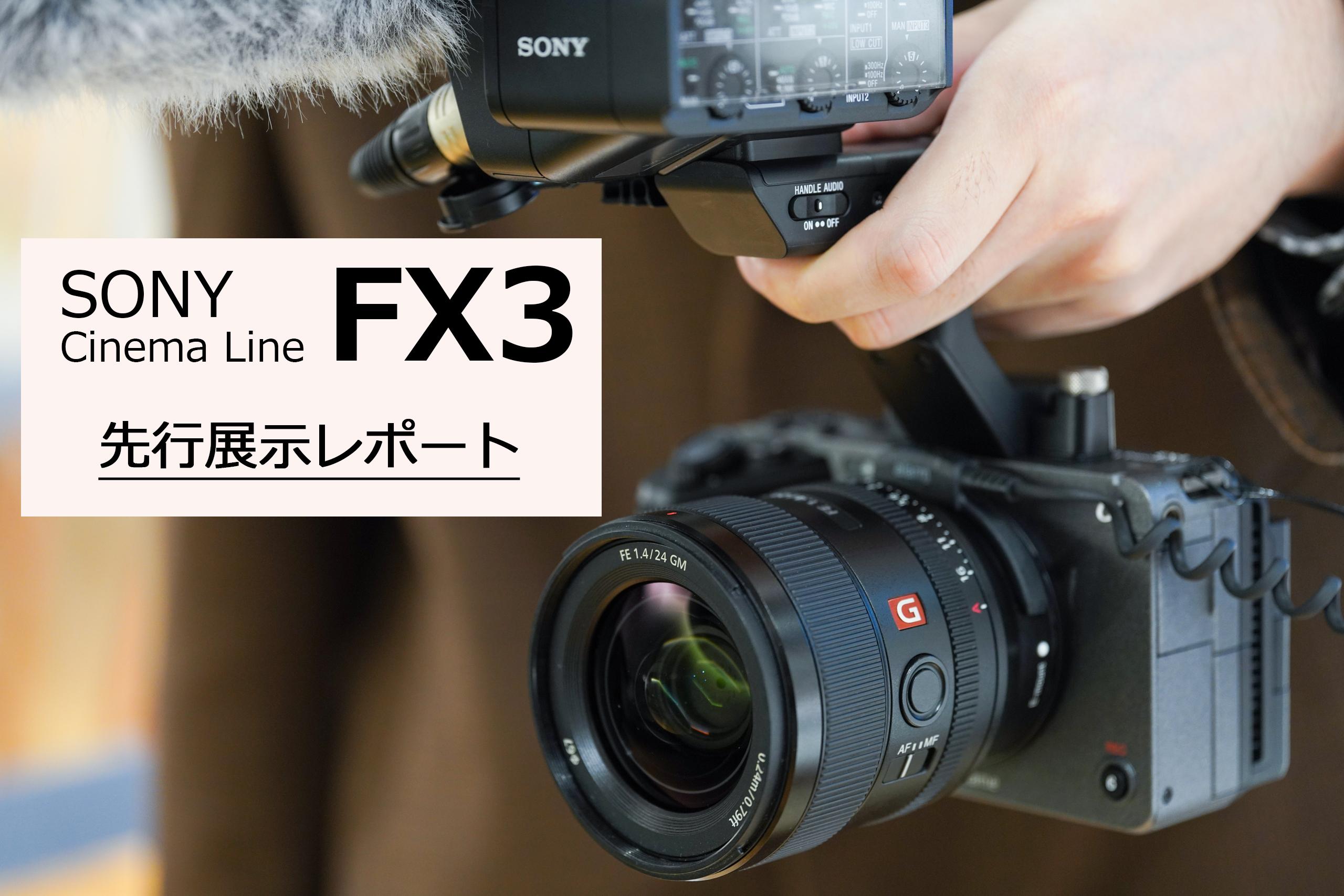 【SONY】CinemaLineカメラ『FX3』 先行展示レポート