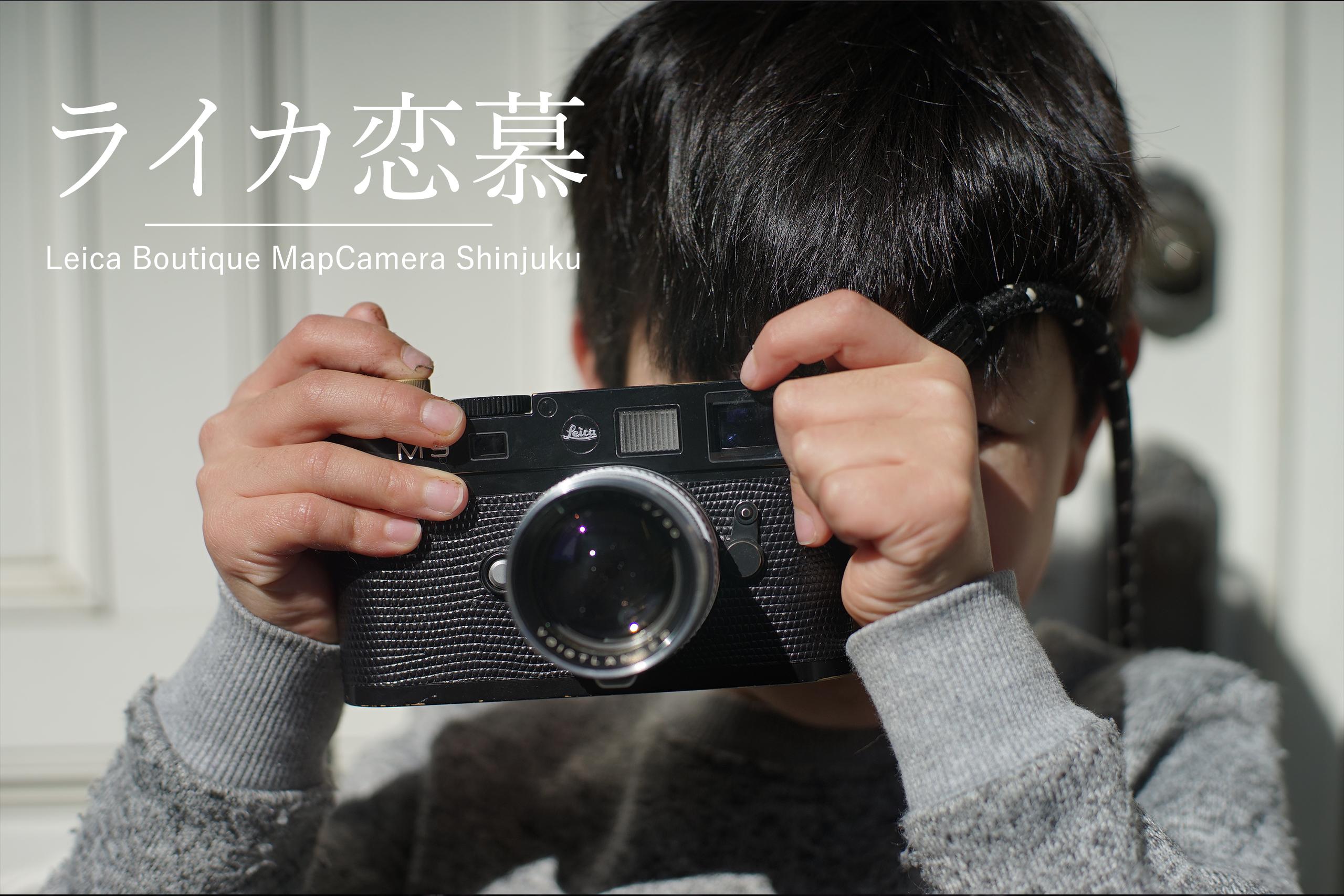【Leica Boutique MapCamera shinjuku 8th】私のLeica M9 愛