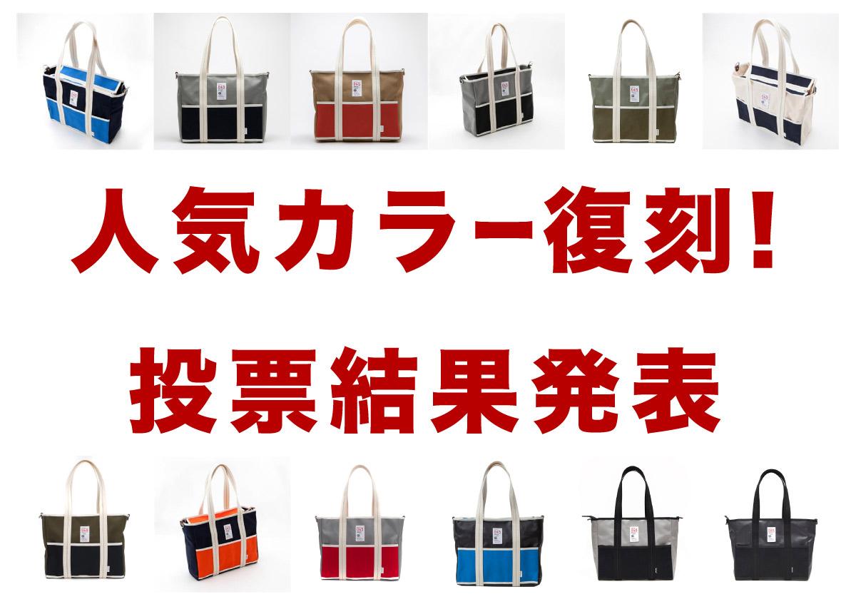 <結果発表> 横濱帆布鞄×MapCamera トートバッグ人気投票!