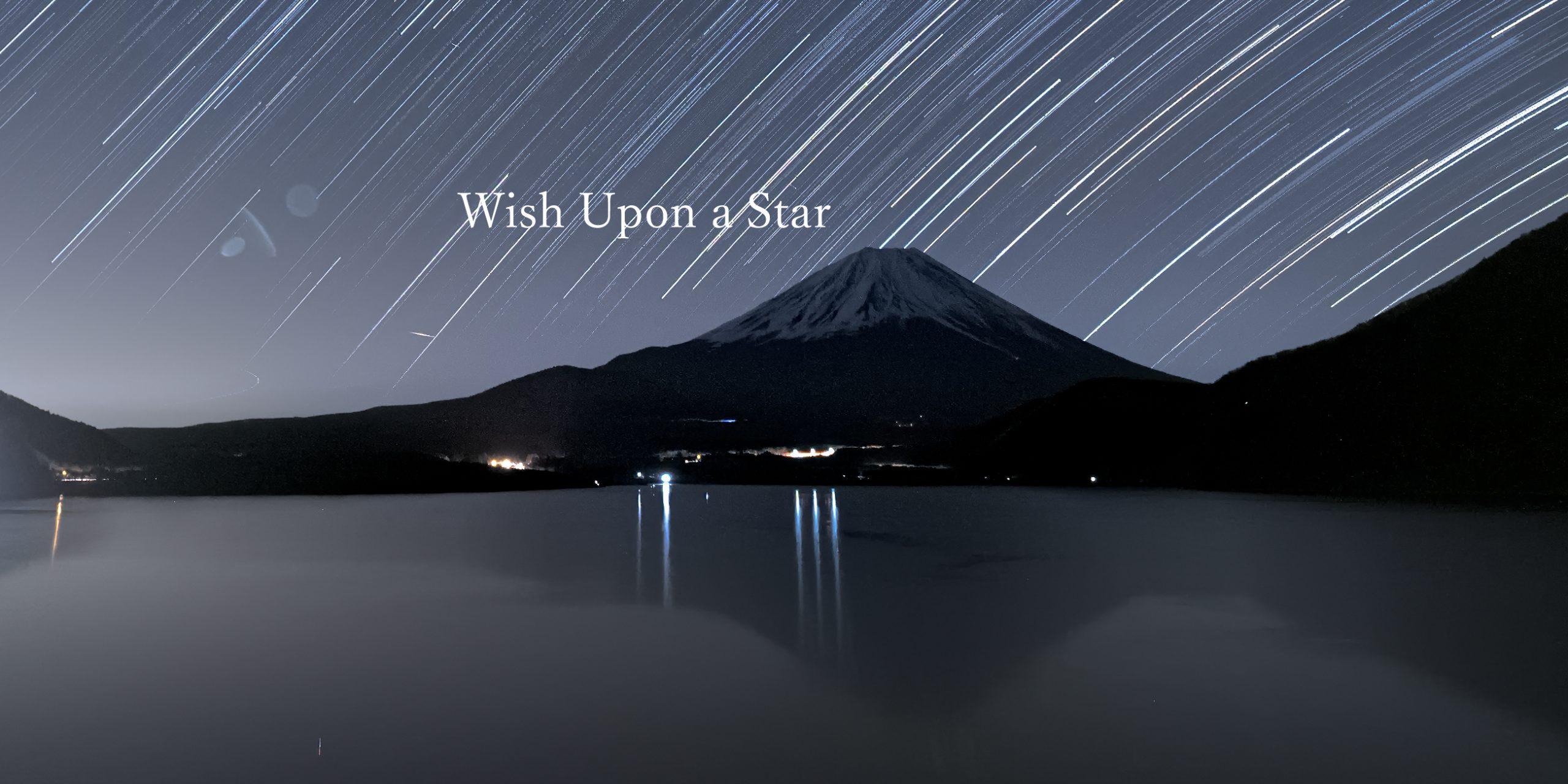 【Wish Upon a Star】Vol.1 小型・軽量・大口径・超広角ズームレンズ