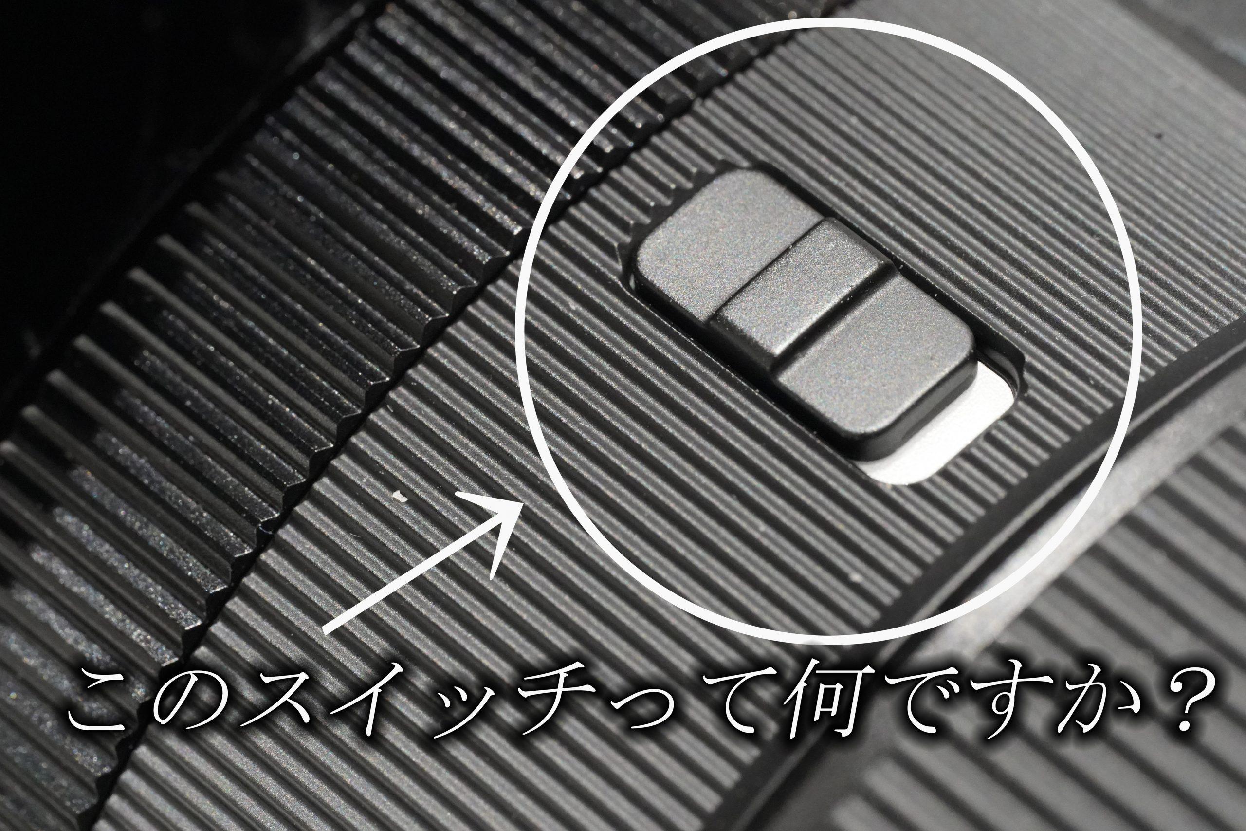 【SIGMA】Camera Technique Vol.15 このスイッチってなに?