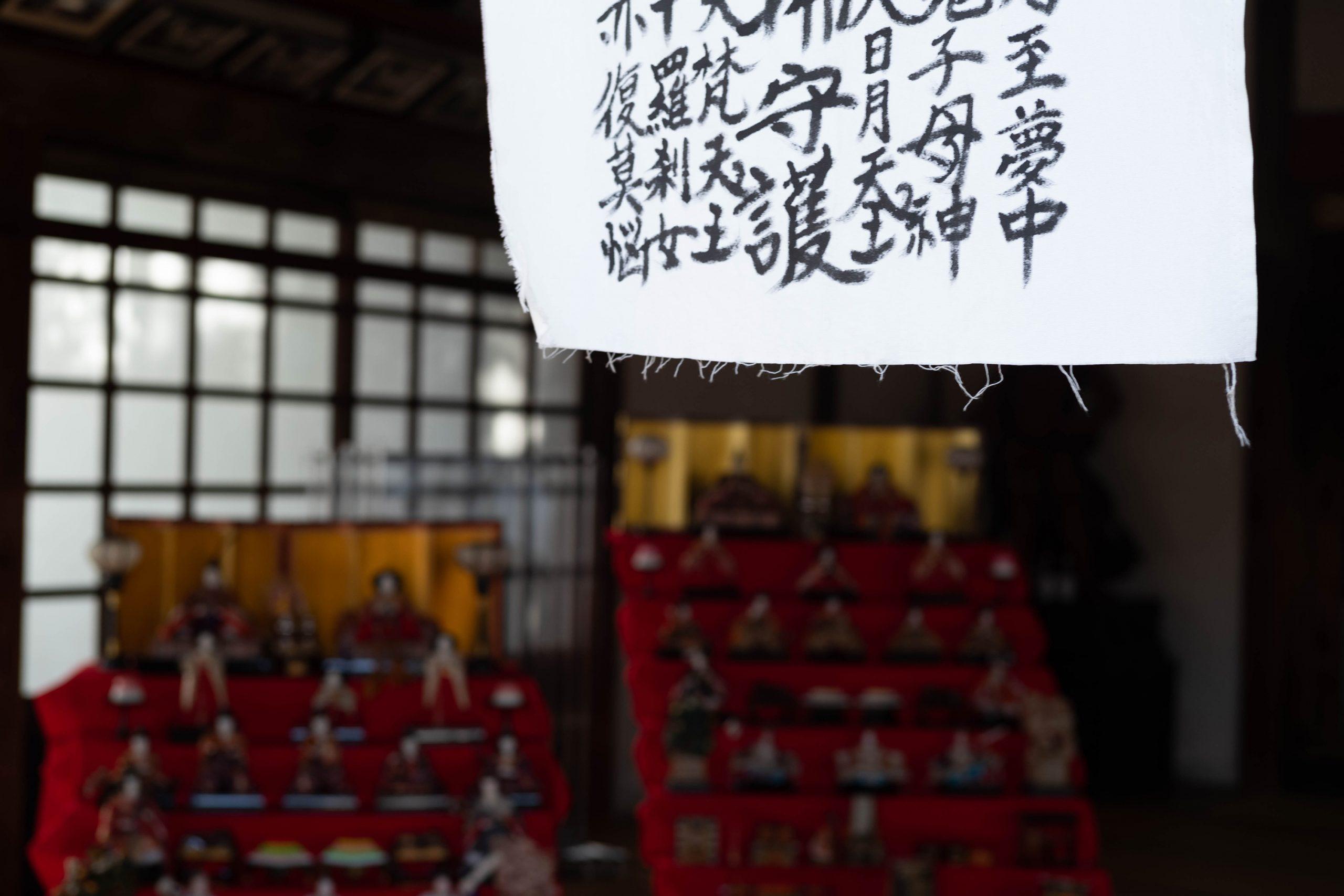 池本寺の雛人形