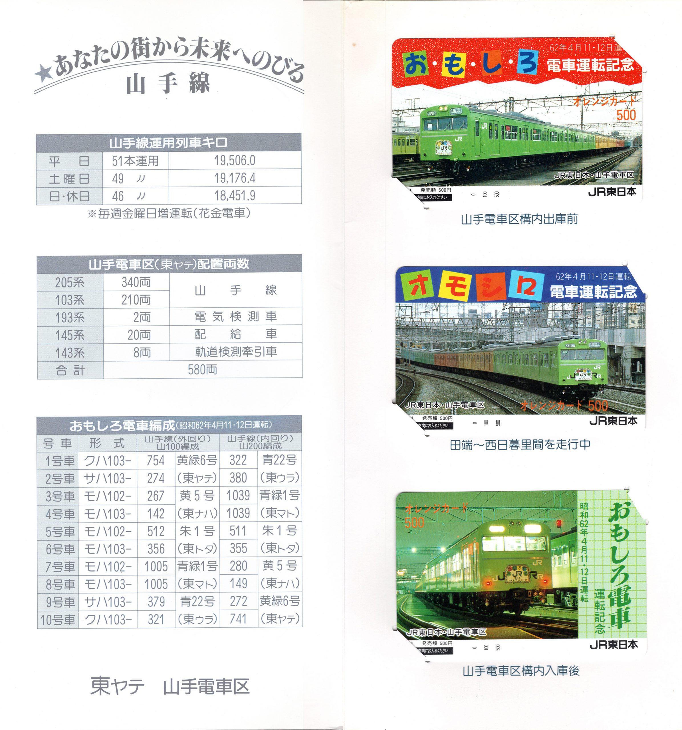 おもしろ電車記念カード
