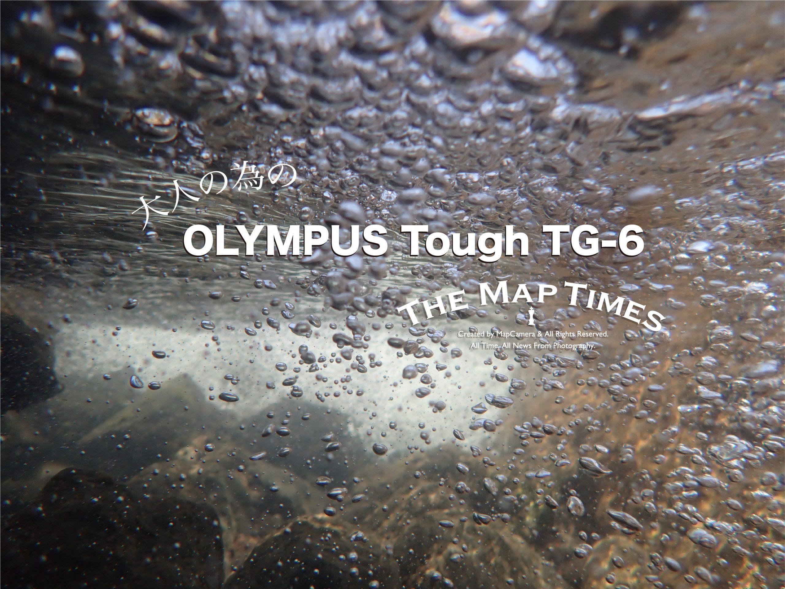 【OLYMPUS】大人の為の TOUGH TG-6