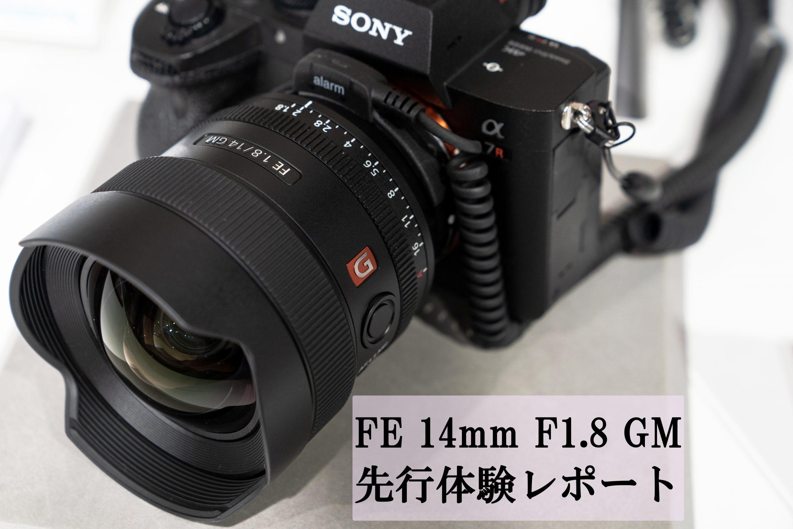 【SONY】FE 14mm F1.8 GM 先行展示 体験レポート