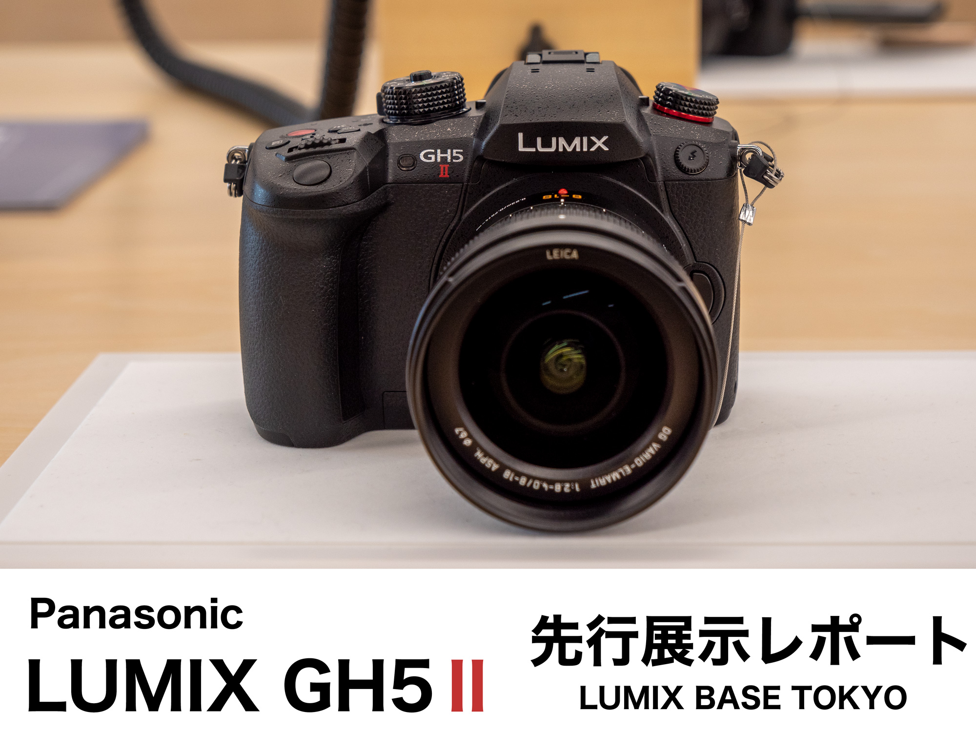 【Panasonic】『LUMIX GH5II』 先行展示レポート