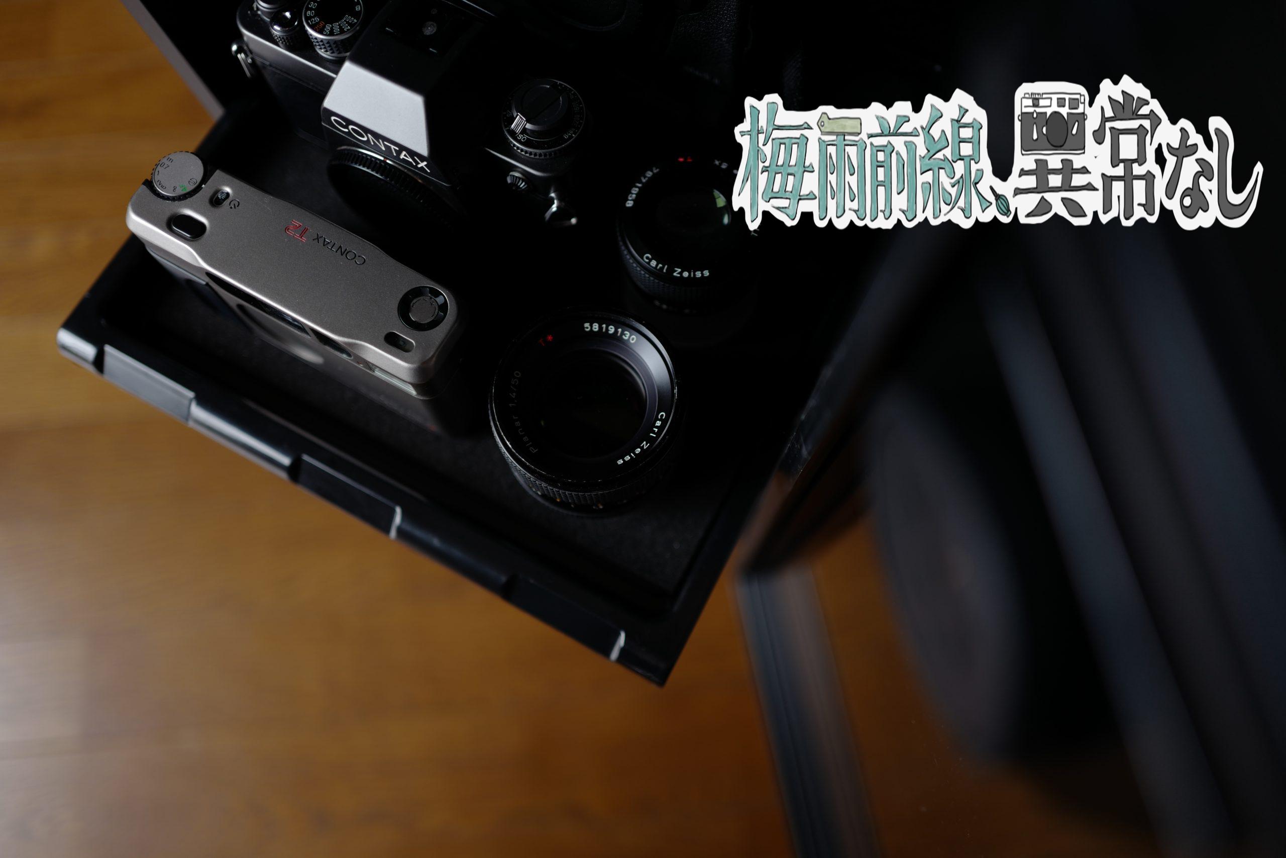 マップカメラスタッフの防湿庫大公開!vol.6