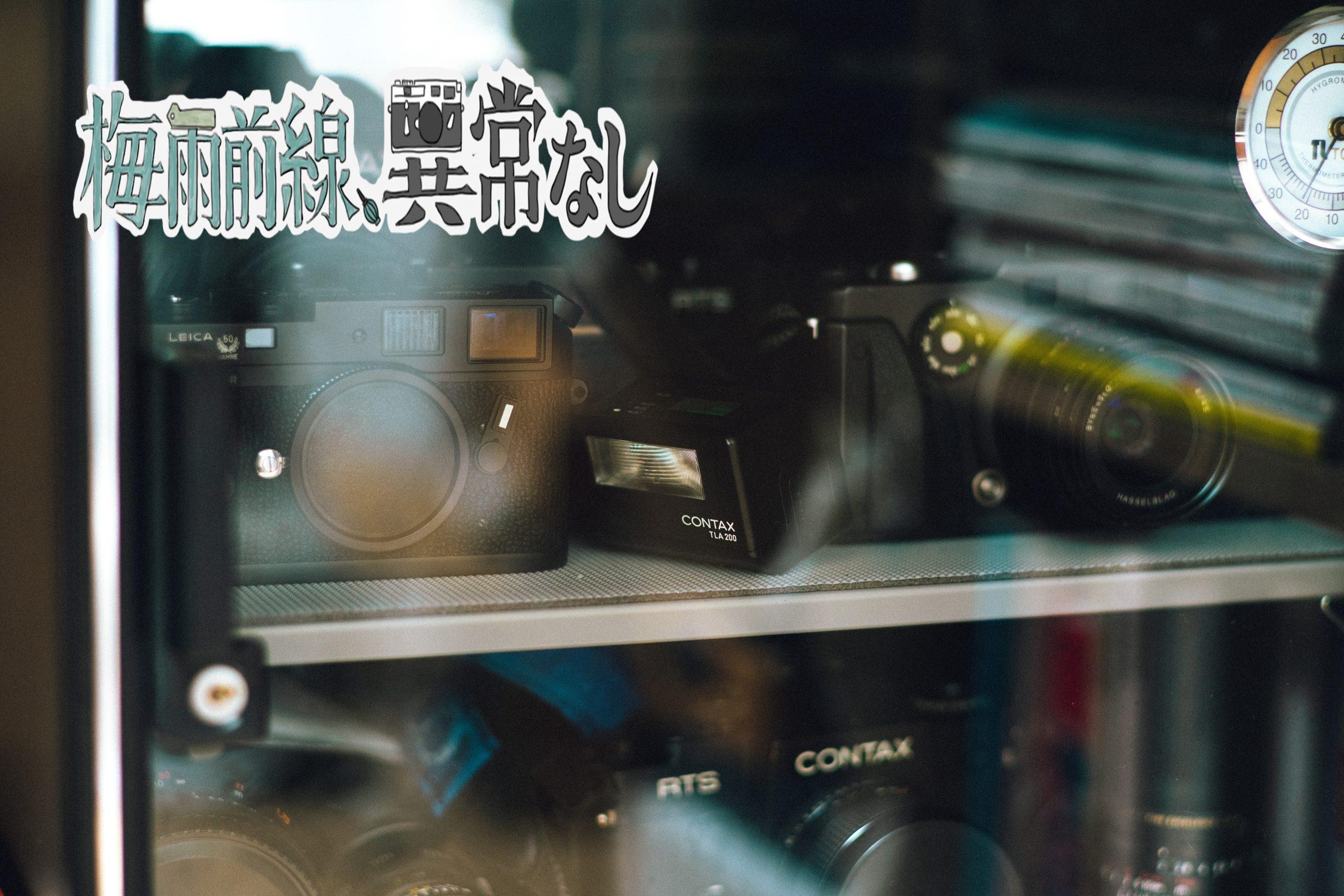 マップカメラスタッフの防湿庫大公開!vol.10