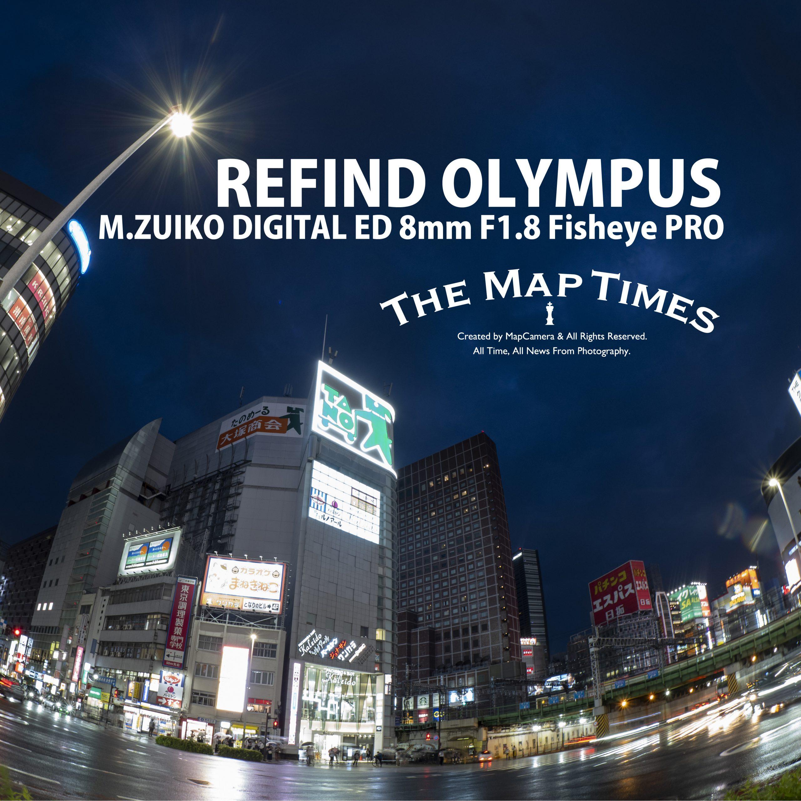 """【OLYMPUS】REFIND OLYMPUS """"M.ZUIKO DIGITAL ED 8mm F1.8 Fisheye PRO"""""""