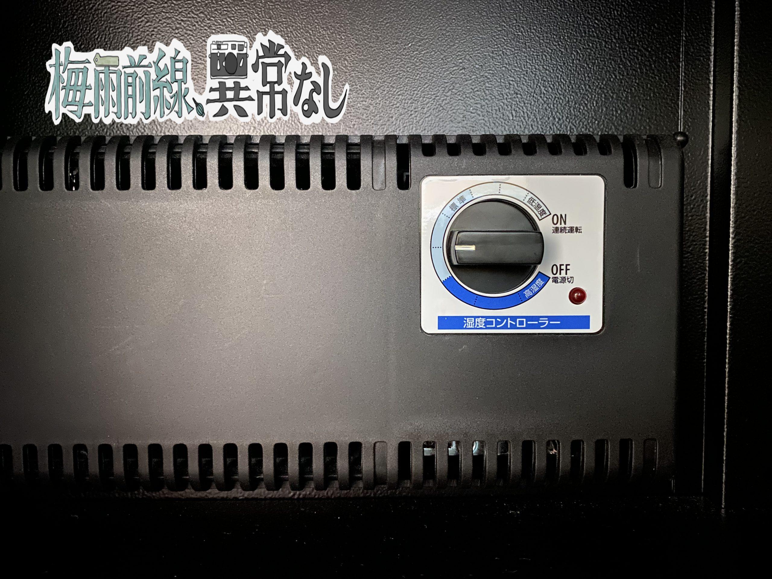 マップカメラスタッフの防湿庫大公開!vol.17