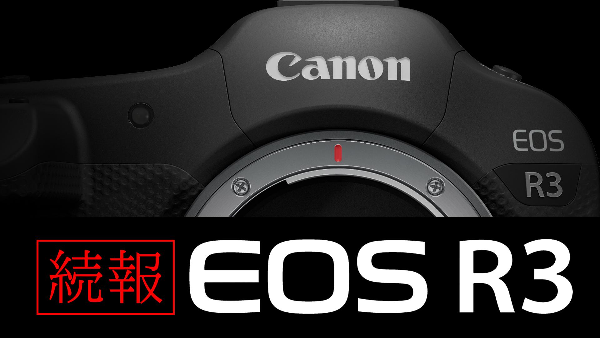 【Canon】続報『EOS R3』詳細スペック追加