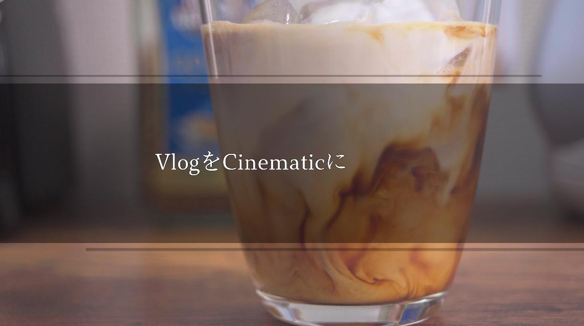 Vlogをシネマチックにする簡単で大切な1つのコツ。