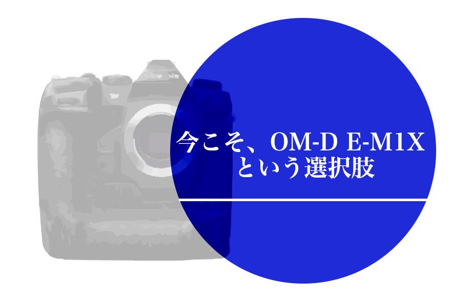 【OLYMPUS】今こそ、E-M1Xという選択肢