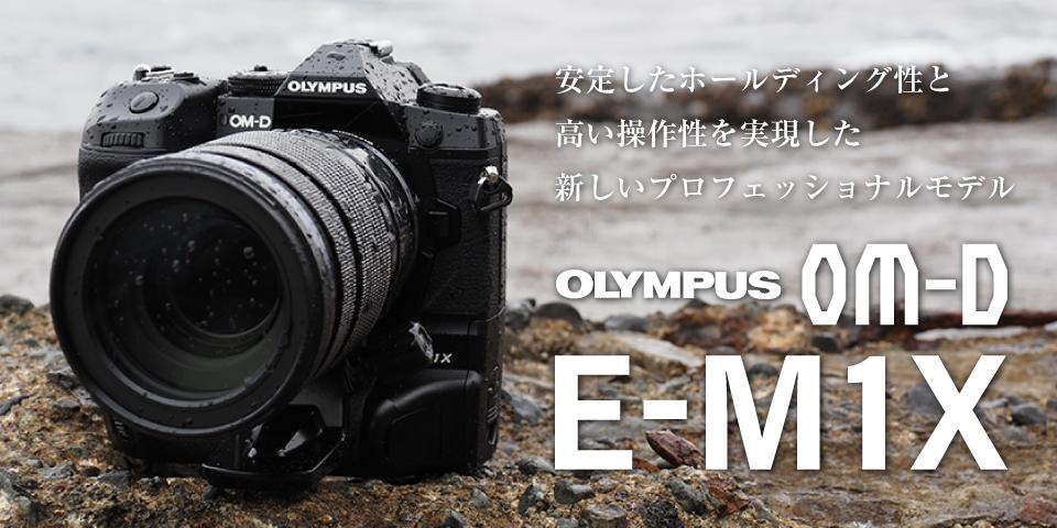 【OLYMPUS】OM-D E-M1Xの実力と魅力に迫る Part.1