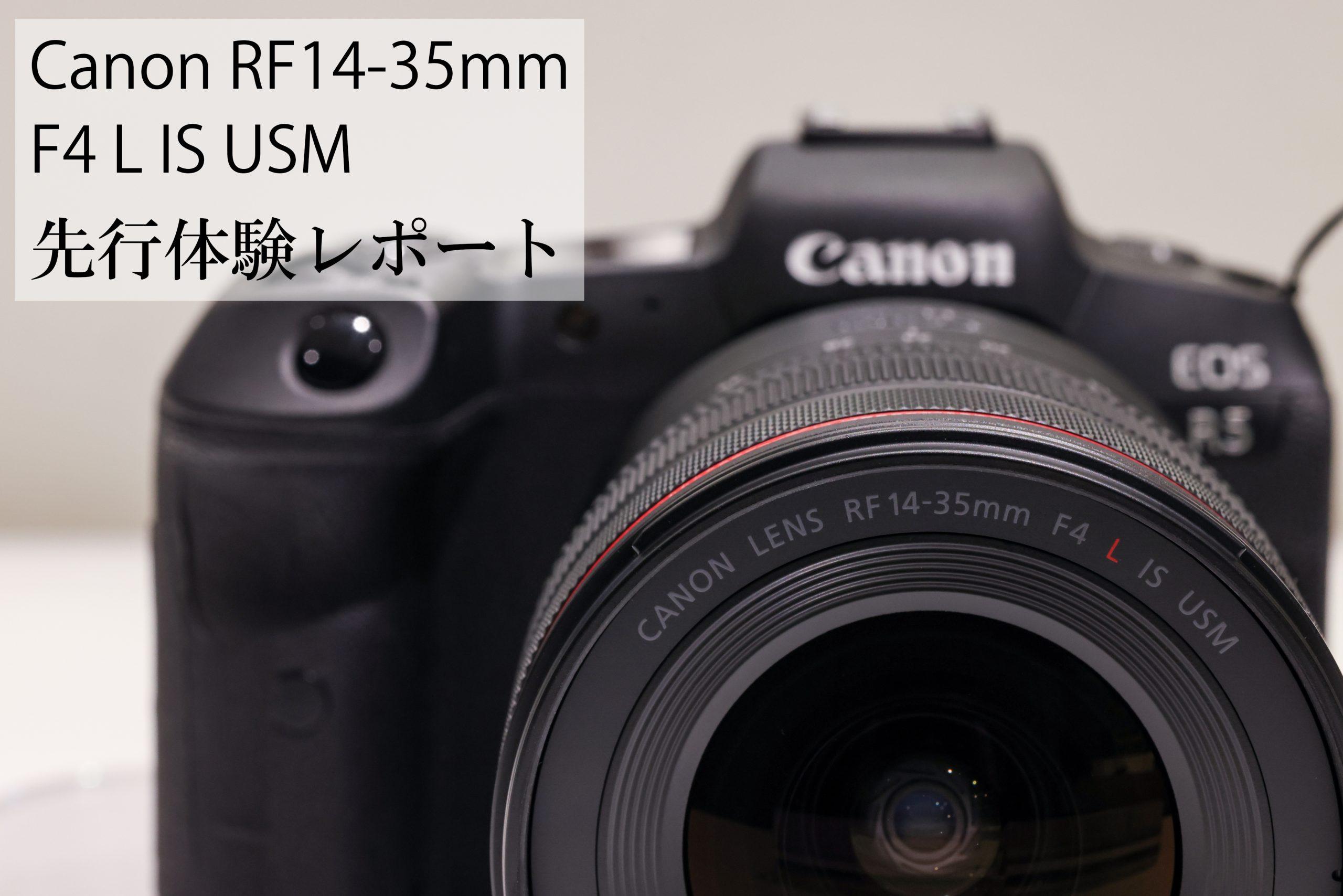 【Canon】RF14-35mm F4 L IS USM 先行展示 体験レポート