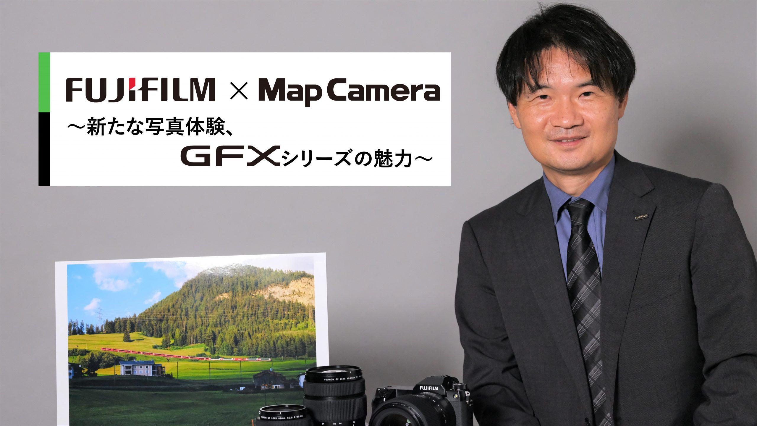 【FUJIFILM独占インタビュー】 新たな写真体験、GFXシリーズの魅力