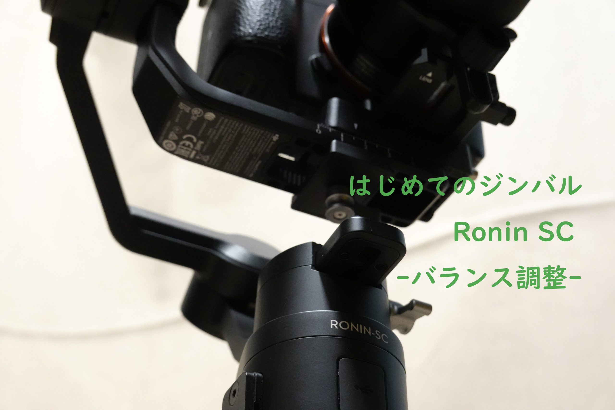 【DJI】はじめてのジンバル Ronin SC -バランス調整-