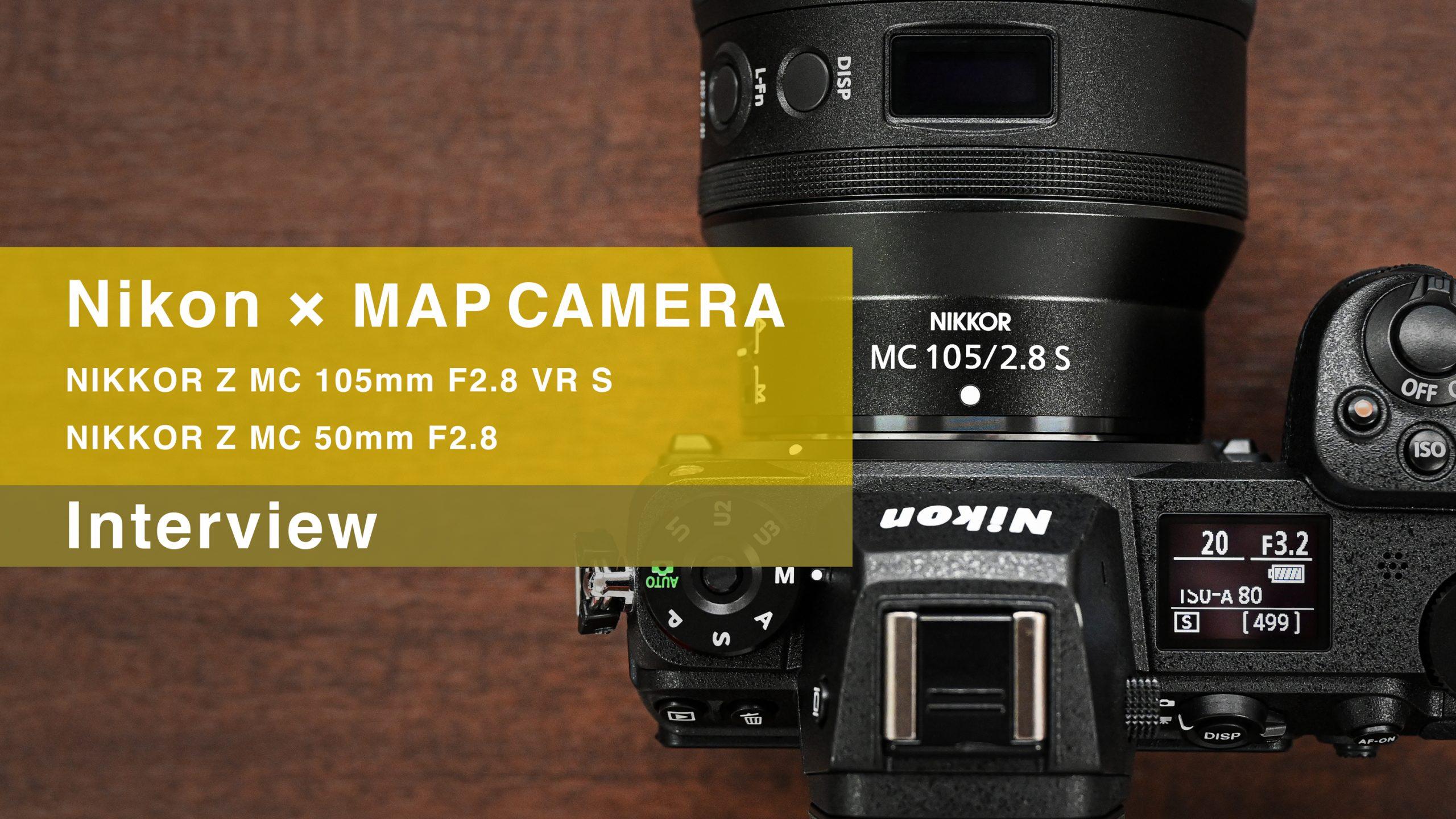 【Nikon】NIKKOR Z  MC 105mm F2.8 VR S / MC 50mm F2.8 開発者インタビュー