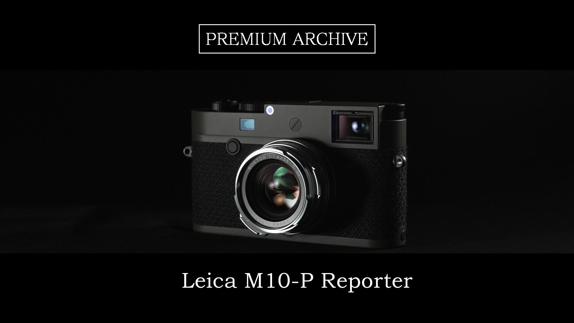 【PREMIUM ARCHIVE #01】Leica M10-P Reporter