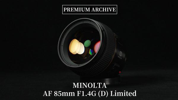 【PREMIUM ARCHIVE #08】MINOLTA AF 85mm F1.4G (D) Limited