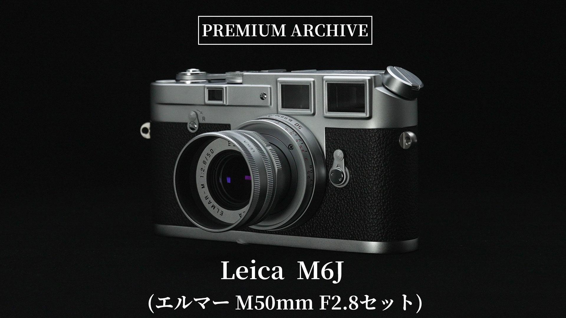 【PREMIUM ARCHIVE #07】Leica  M6J (エルマー M50mm F2.8セット)