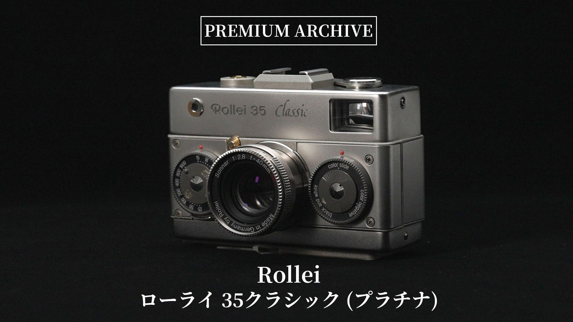 【PREMIUM ARCHIVE #06】Rollei  ローライ 35クラシック (プラチナ)