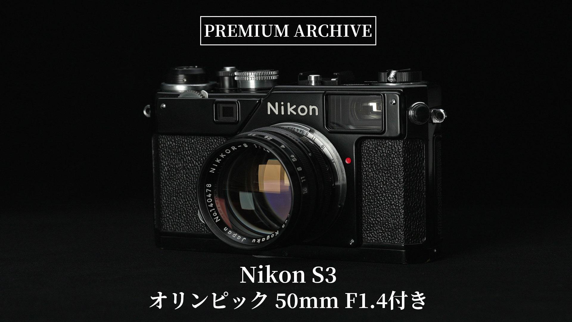 【PREMIUM ARCHIVE #05】Nikon S3 オリンピック 50mm F1.4付き