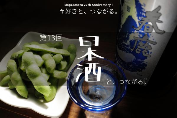日本酒と、つながる