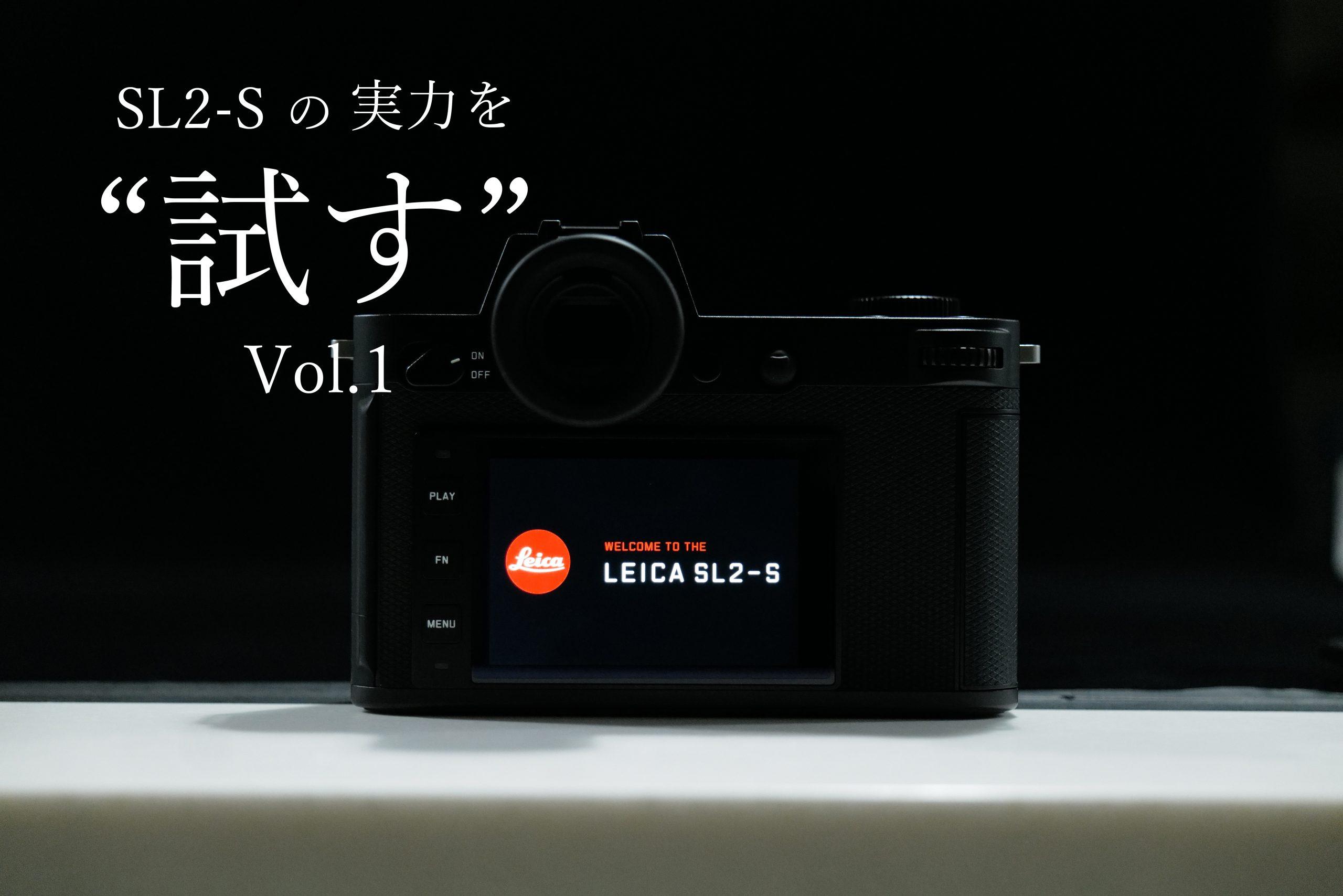 【Leica】SL2-SのVer.2.0アップデートを徹底解説!~便利機能編~