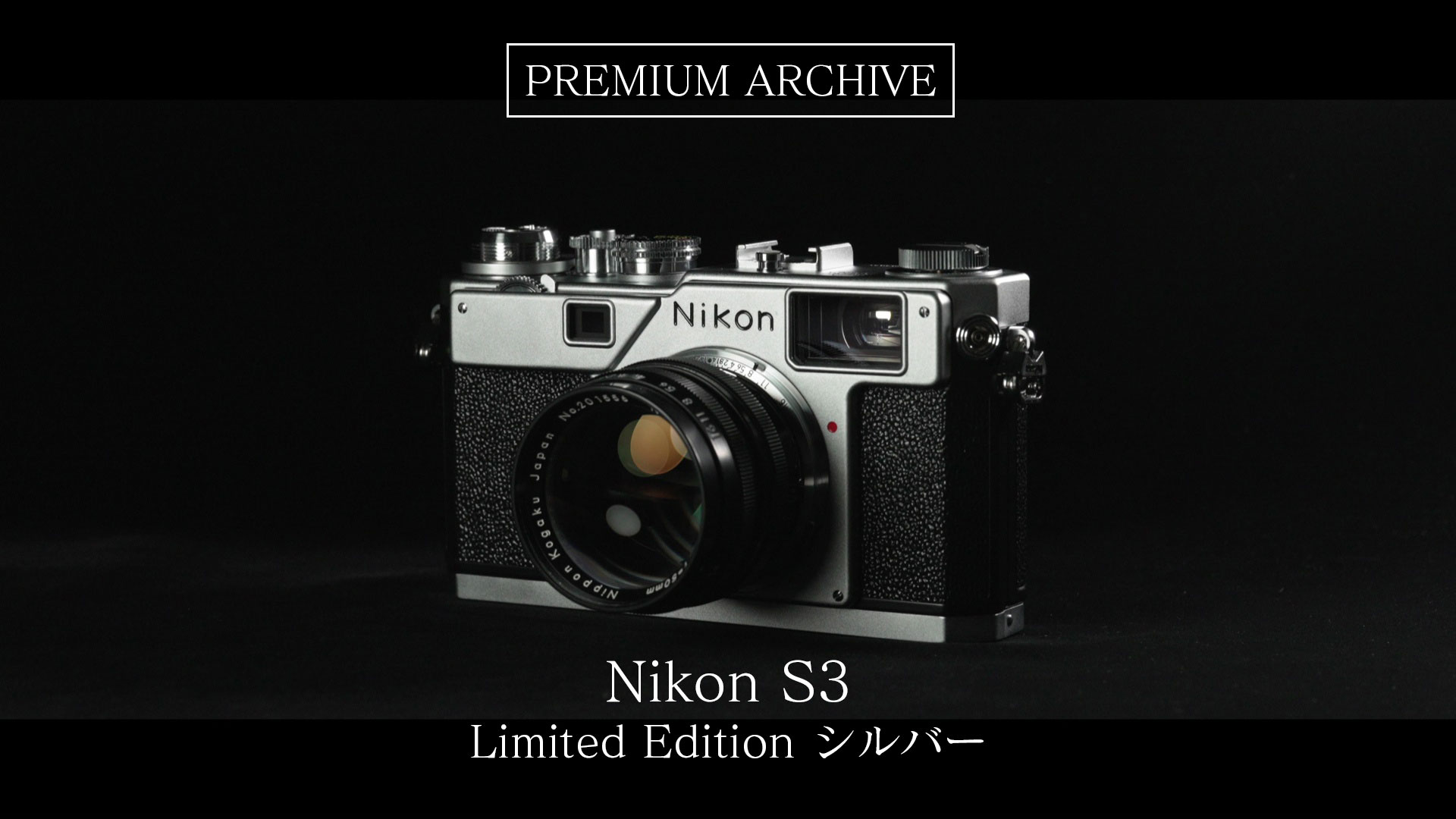 【PREMIUM ARCHIVE #03】Nikon S3 Limited Edition シルバー