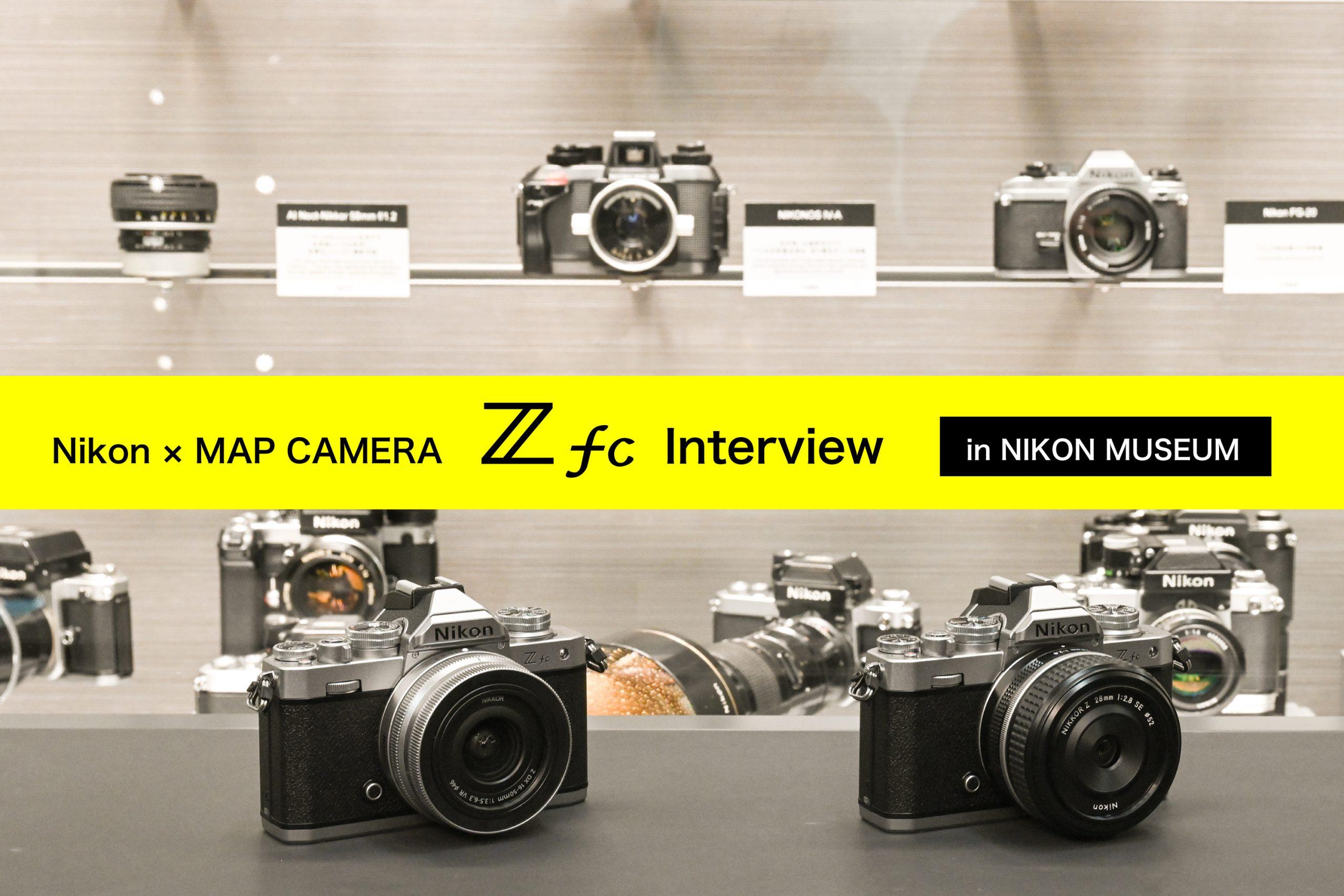 【Nikon】『Z fc』開発者インタビュー