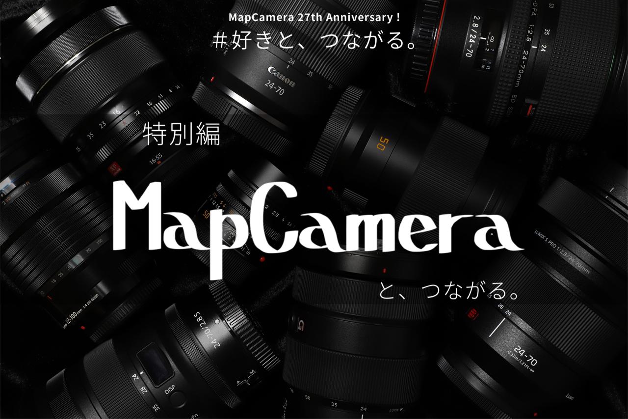 創業27周年記念「MapCameraと、つながる」