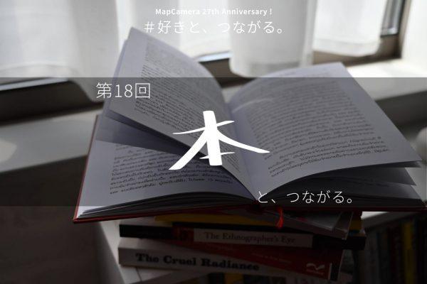 本と、つながる