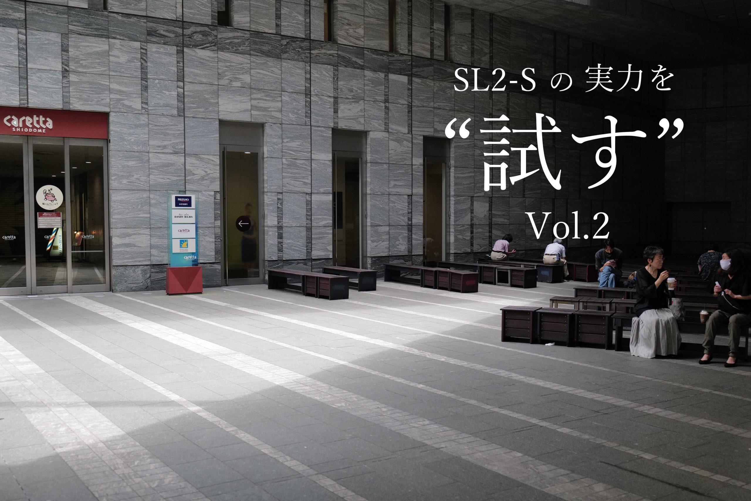 【Leica】SL2-Sの動画画質/記録形式による違いを比較してみる