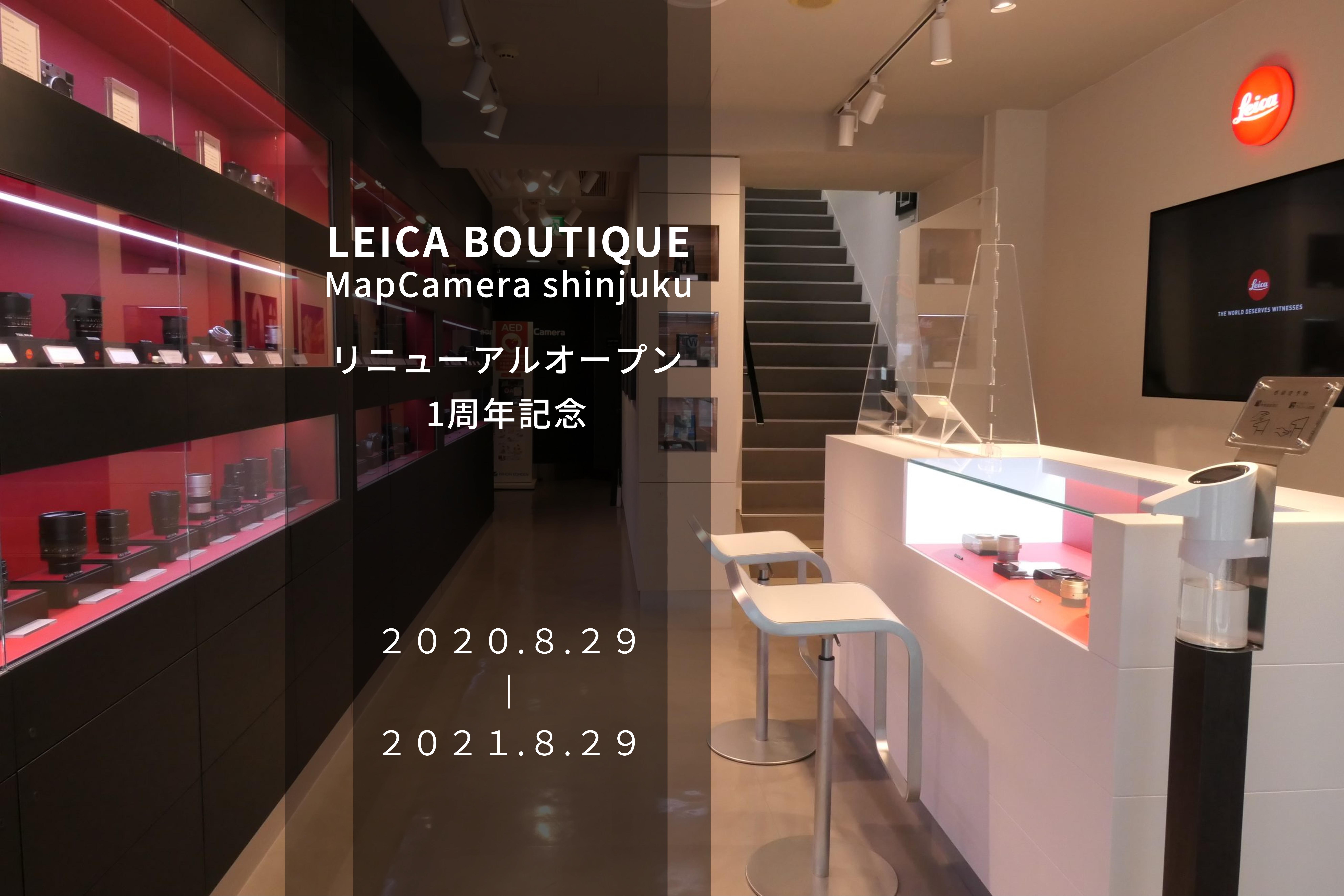 Leica Boutique MapCamera Shinjuku リニューアル 1周年!!