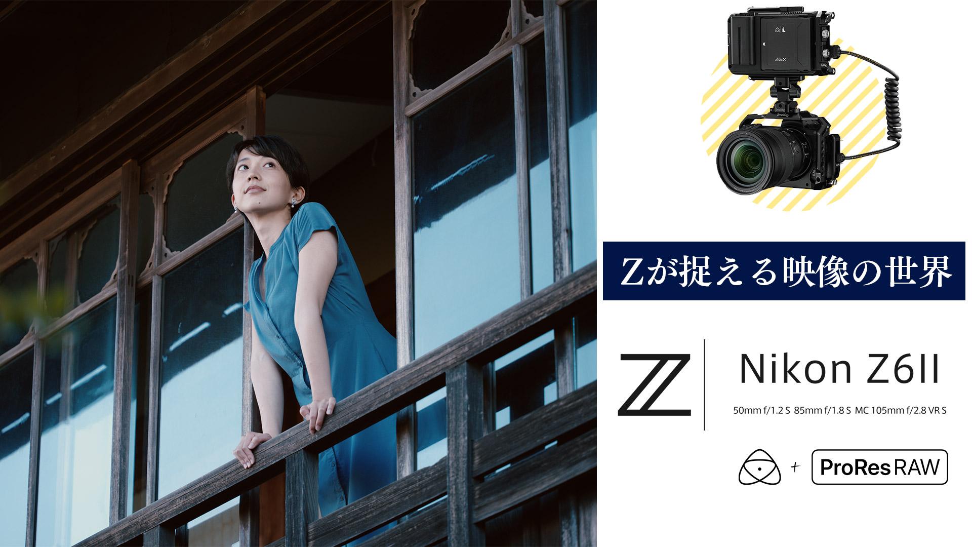 【撮影レポート】Nikon Z6II + ProRes RAW|NIKKOR Zレンズが捉える映像の世界