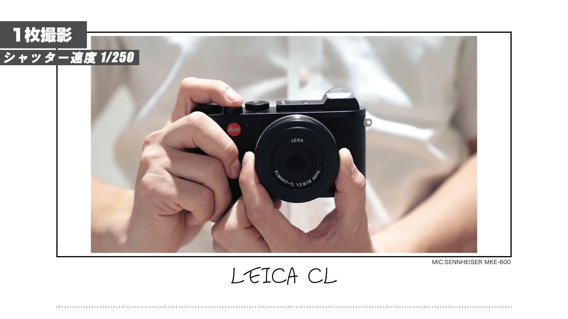 【シャッター音】Leica・SONYを聞き比べ  M10-P・CL / α7SIII