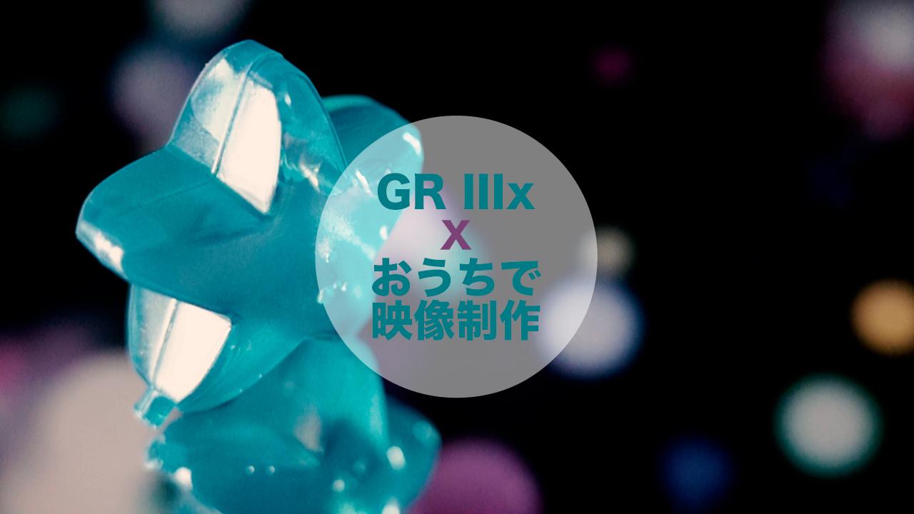 【RICOH】GR IIIx を使っておうちで映像制作