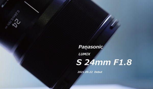 【Panasonic】LUMIX S 24mm F1.8本日発売!