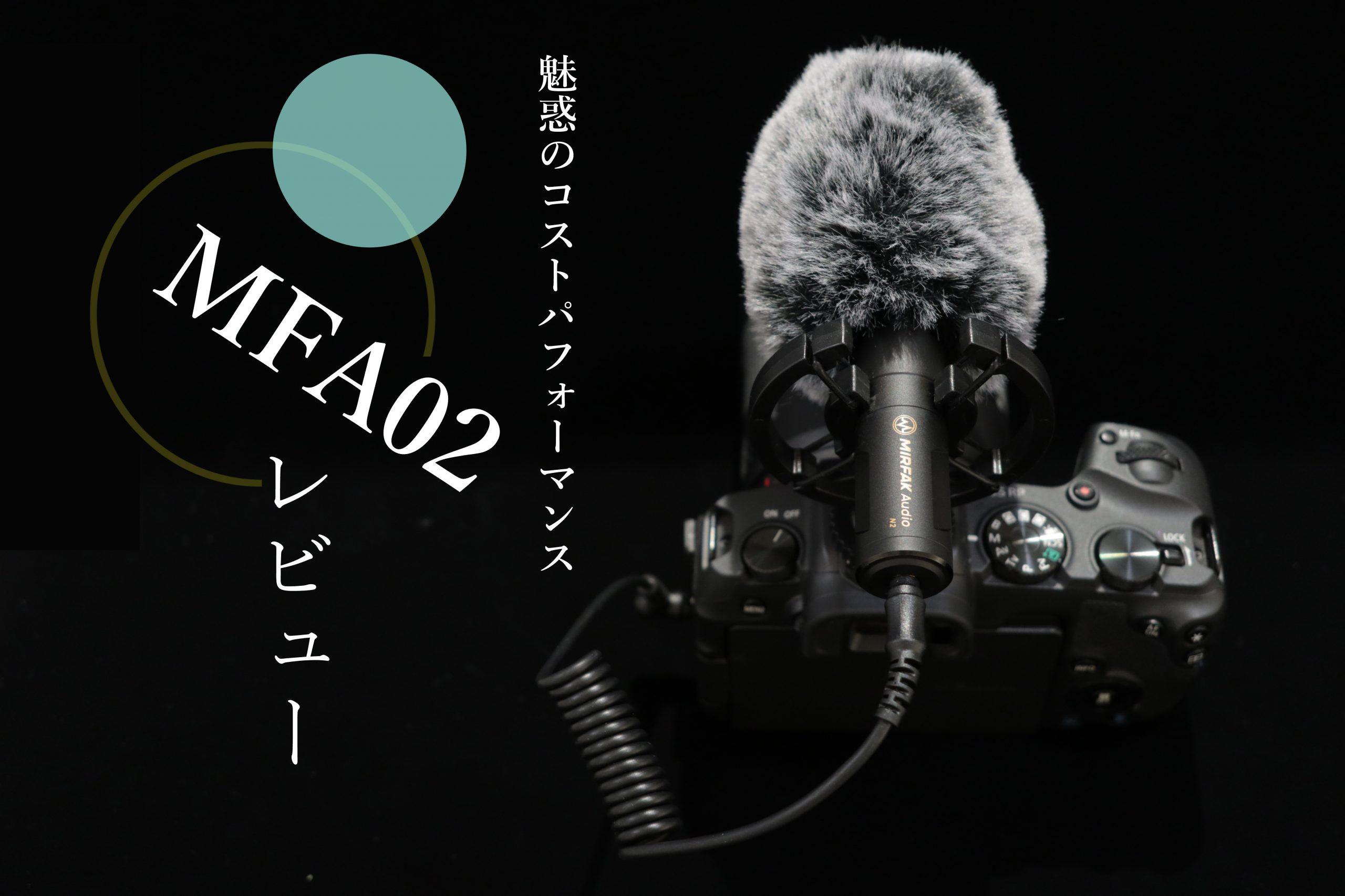 【MIRFAK Audio】新品4000円台前半のショットガンマイク「MFA02」が素晴らしい