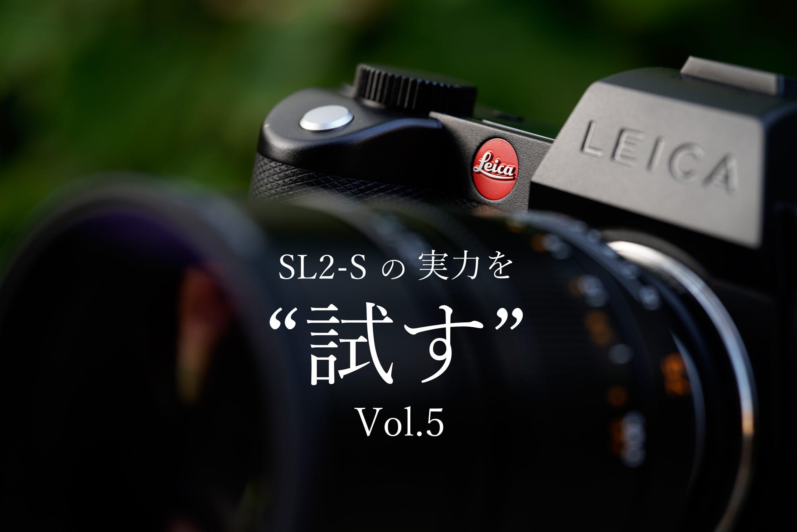 【Leica】M series レンズの神髄を最大限まで引き出してみる